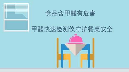 食品含甲醛有危害 甲醛快速检测仪守护餐桌安全