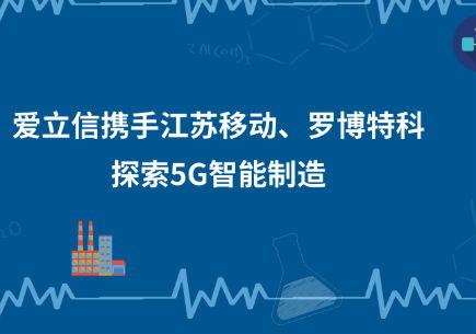 爱立信携手江苏移动、罗博特科探索5G智能制造