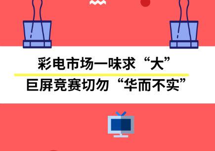 """彩电市场一味求""""大"""" 巨屏竞赛切勿""""华而不实"""""""