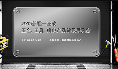 2019新疆亚欧五金、工具、机电产品贸易展览会