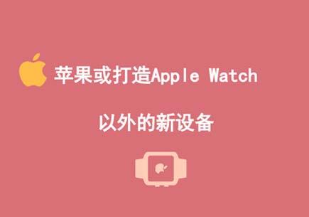 又一FCC认证通过,苹果或打造Apple Watch以外的新设备