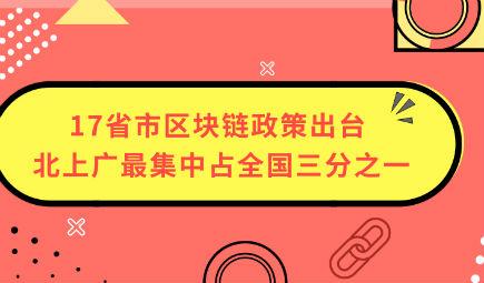 17省市区块链政策出台 北上广最集中占全国三分之一