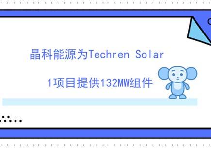晶科能源为Techren Solar 1项目提供132MW组件