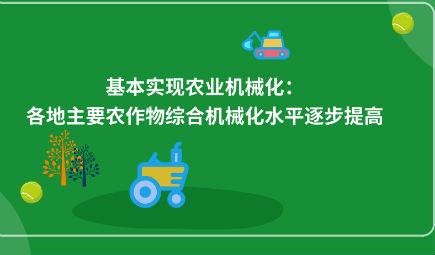 基本实现农业机械化:各地主要农作物综合机械化水平逐步提高