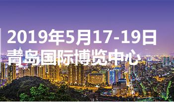 旗舰盛会——2019山东国际供热/暖通展览会