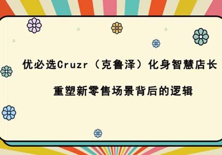 优必选Cruzr(克鲁泽)化身智慧店长 重塑新零售场景背后的逻辑