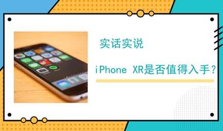 实话实说,iPhone XR是否值得入手?