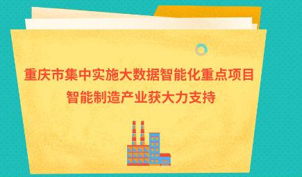 重庆市集中实施大数据智能化重点项目 智能制造产业获大力支持