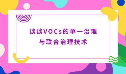谈谈VOCs的单一治理与联合治理技术