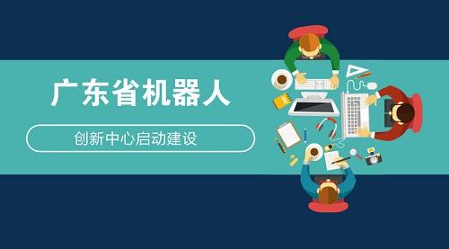 广东省机器人创新中心启动建设