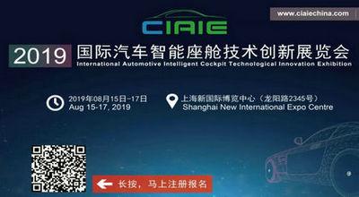 CIAIE 2019国际汽车智能座舱技术创新展览会