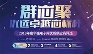 """2018年度华强电子网优质供应商评选——""""自由提名""""火热进行中"""