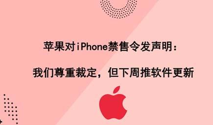 苹果对iPhone禁售令发声明:我们尊重裁定,但下周推软件更新