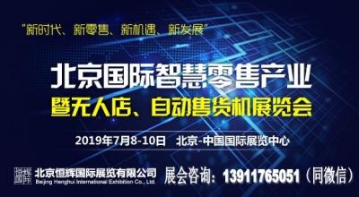 2019第二届北京国际无人值守零售展览会