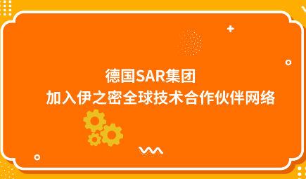 德国SAR集团加入伊之密全球技术合作伙伴网络