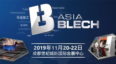 AsiaBLECH 2019 第四届亚洲注册送28元体验金金属板材加工技术展览会