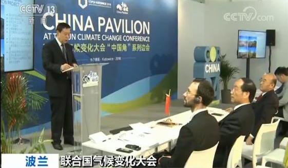 """""""推进绿色制造体系建设 促进工业绿色低碳发展""""中国角边会在第24届联合国气候变化大会期间成功举办"""