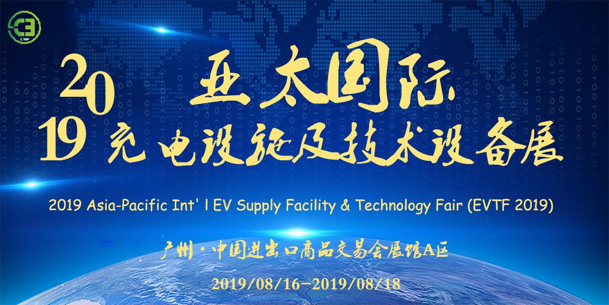 2019亚太注册送28元体验金充电设施及技术设备展