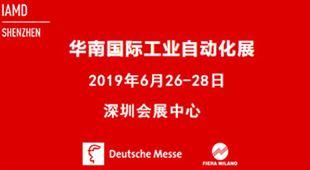 2019华南国际工业自动化展览会(IAMD  SHENZHEN)