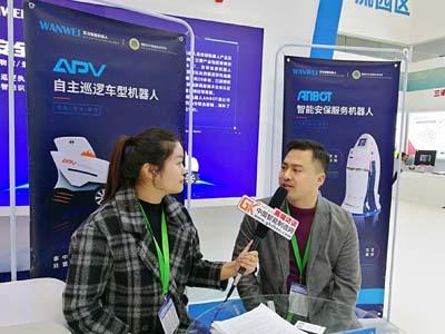 2018中國網絡安全●智能制造大會展商風采之萬為智能