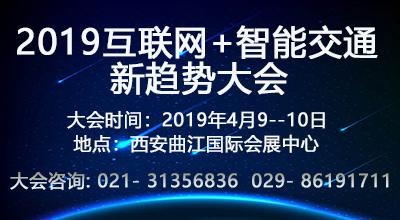 2019互联网+智能交通新趋势大会