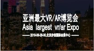 2019北京國際VR/AR世界博覽會