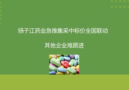 扬子江药业急推集采中标价全国联动 其他企业难跟进