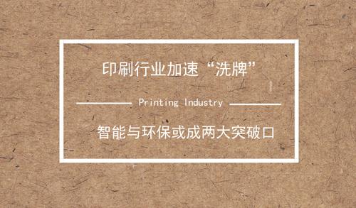 """印刷行业加速""""洗牌"""" 智能与环保或成两大突破口"""
