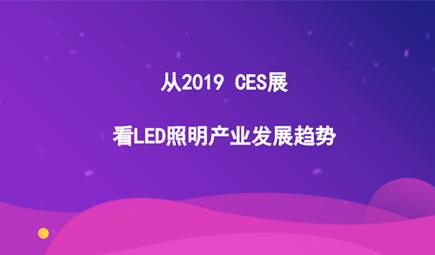 从2019 CES展看LED照明产业发展趋势