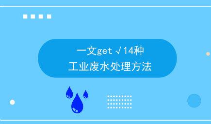一文get√14种工业废水处理方法