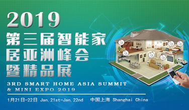 40多家家电厂商下周将齐聚Taas Labs亚洲智能家居峰会
