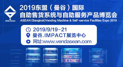 2019東盟(曼谷)國際自助售貨系統與自助服務產品博覽會