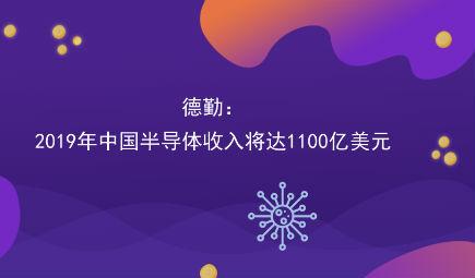 德勤:2019年中国半导体收入将达1100亿美元 得益于AI商业化程度提高