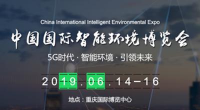 2019年中国注册送28元体验金智能环境博览会