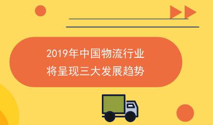 2018年中国物流行业分析:预测2019年将呈现三大发展趋势
