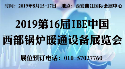 2019第16屆中國西部●鍋爐●供熱●電采暖●空氣能●空調制冷設備展覽會
