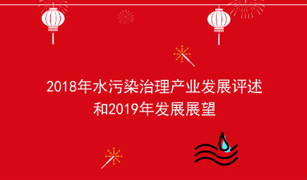 2018年水污染治理产业发展评述和2019年发展展望