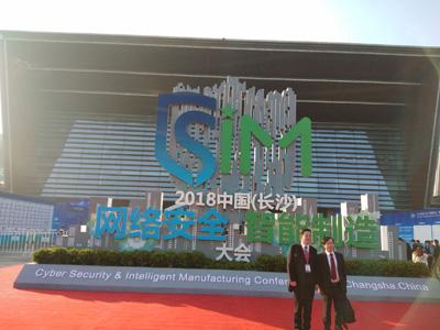2018中国(长沙)网络安全●智能制造大会 展前花絮