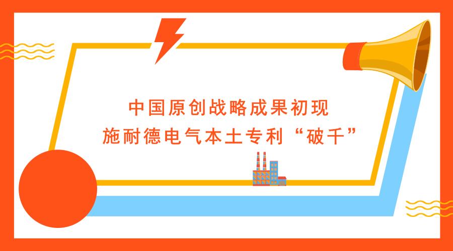 """中国原创战略成果初现 施耐德电气本土专利""""破千"""""""