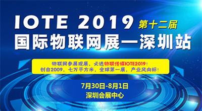 IOTE 2019第十二届注册送28元体验金物联网展--深圳站