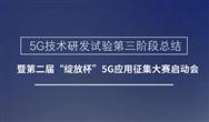 "5G技术研发试验第三阶段总结暨第二届""绽放杯""5G应用征集大赛启动会在京召开"