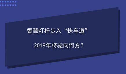 """智慧灯杆步入""""快车道"""" 2019年将驶向何方?"""