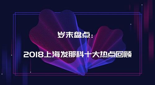 岁末盘点:2018上海发那科十大热点回顾
