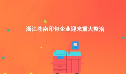 浙江蒼南印包企業迎來重大整治