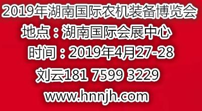 2019中国(湖南)注册送28元体验金农机装备展览会