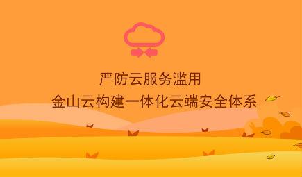 严防云服务滥用 金山云构建一体化云端安全体系