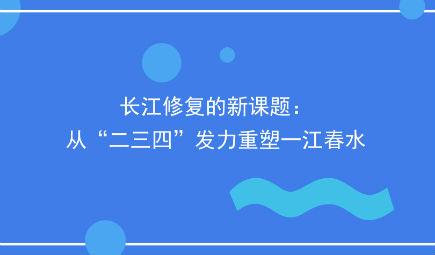 """长江修复的新课题:从""""二三四""""发力重塑一江春水"""
