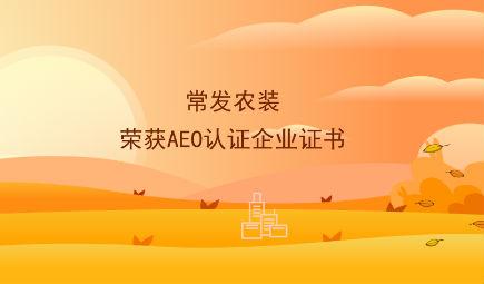 常發農裝榮獲AEO認證企業證書!