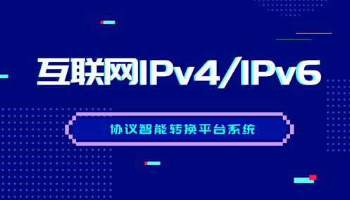 """""""互聯網IPv4/IPv6協議智能轉換平臺系統""""通過技術成果鑒定"""