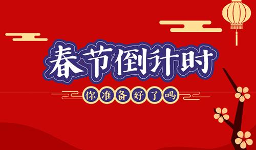 九州体育地址手机版2019春节放假通知